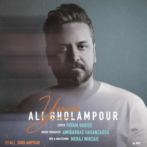 دانلود آهنگ جدید علی غلامپور یارم