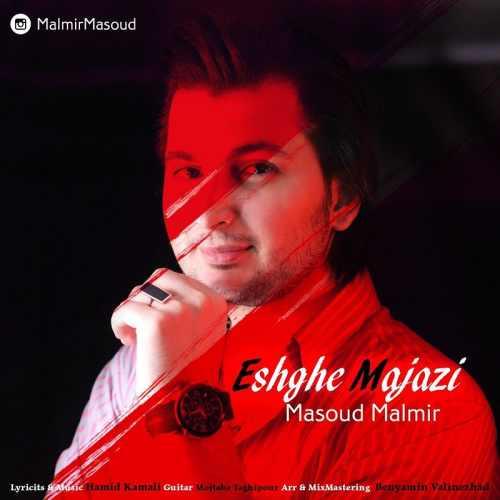دانلود آهنگ جدید مسعود مالمیر عشق مجازی