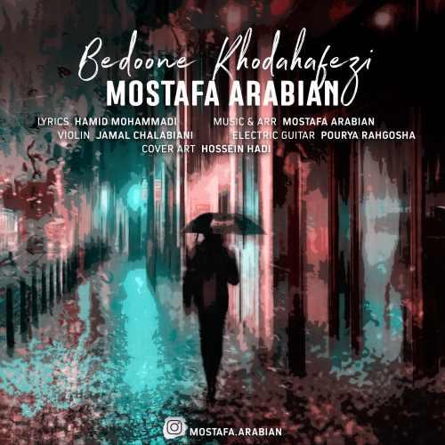 دانلود آهنگ جدید مصطفی عربیان بدون خداحافظی