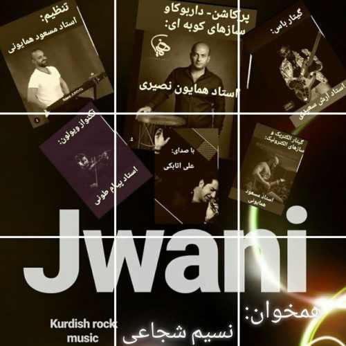 دانلود آهنگ جدید علی اتابکی جوانی