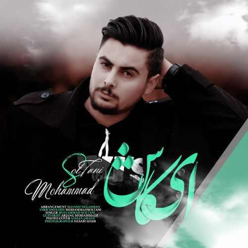 دانلود آهنگ جدید سعید موسوی سلول