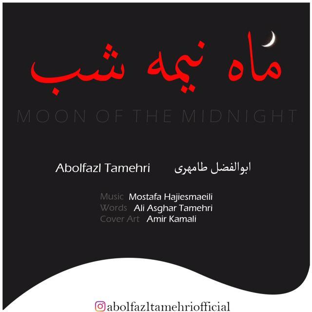 دانلود آهنگ جدید ابوالفضل طامهری ماه نیمه شب