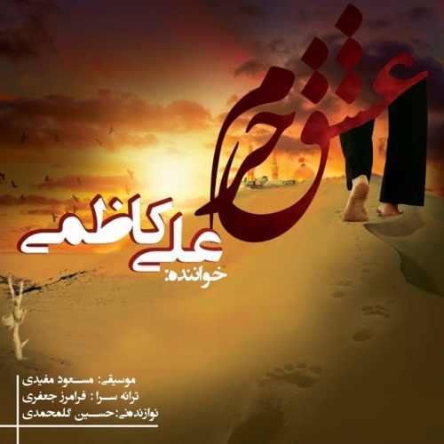 دانلود آهنگ جدید علی کاظمی عشق حرم