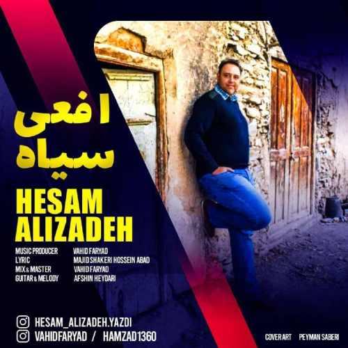 دانلود آهنگ جدید حسام علیزاده افعی سیاه