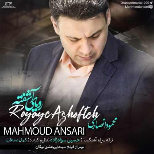 دانلود آهنگ جدید محمود انصاری رویای آشفته
