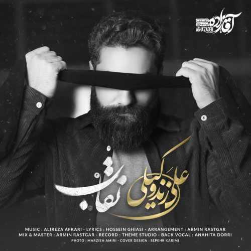 دانلود آهنگ جدید علی زند وکیلی نقاب