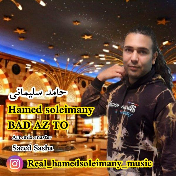 دانلود آهنگ جدید حامد سلیمانی بعد از تو