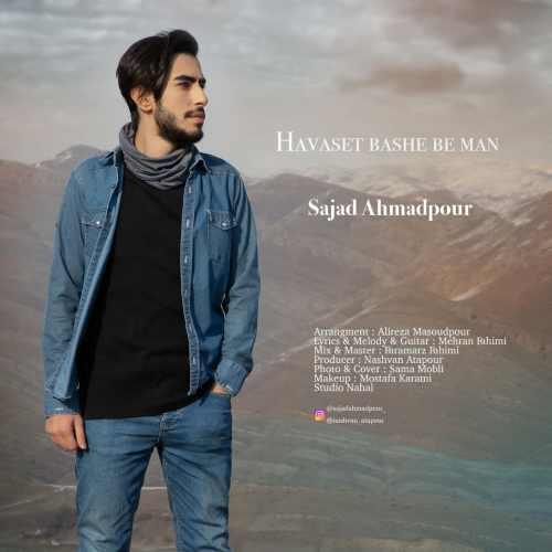 دانلود آهنگ جدید سجاد احمدپور حواست باشه به من