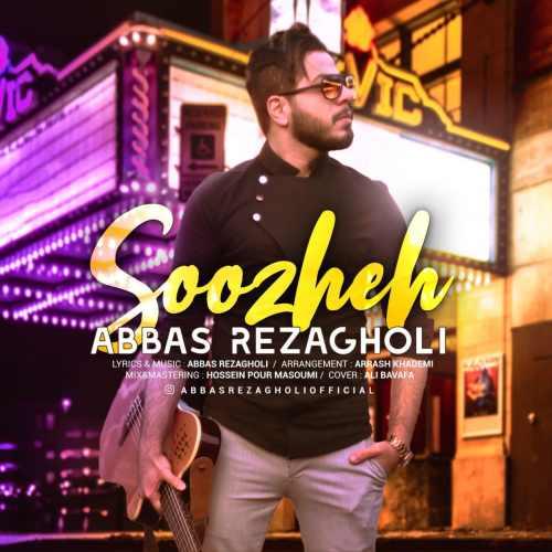 دانلود آهنگ جدید عباس رضاقلی سوژه