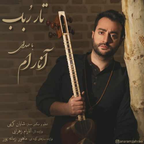 دانلود آهنگ جدید آنارام تار رباب