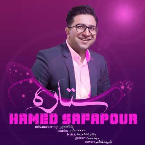 دانلود آهنگ جدید حامد صفاپور ستاره