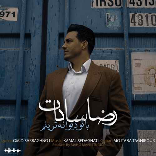 دانلود آهنگ جدید رضا سادات با تو دیوانه ترینم