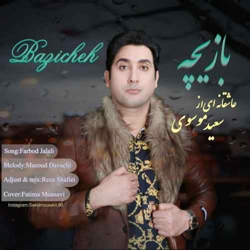 دانلود آهنگ جدید سعید موسوی منو ببخش