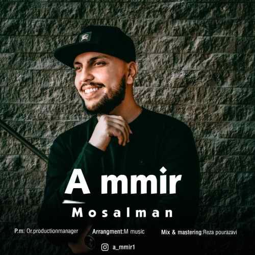 دانلود آهنگ جدید آمیر مسلمان