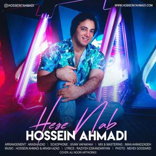 دانلود آهنگ جدید حسین احمدی حس ناب
