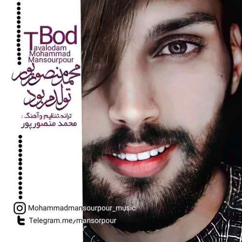 دانلود آهنگ جدید محمد منصورپور تولدم بود