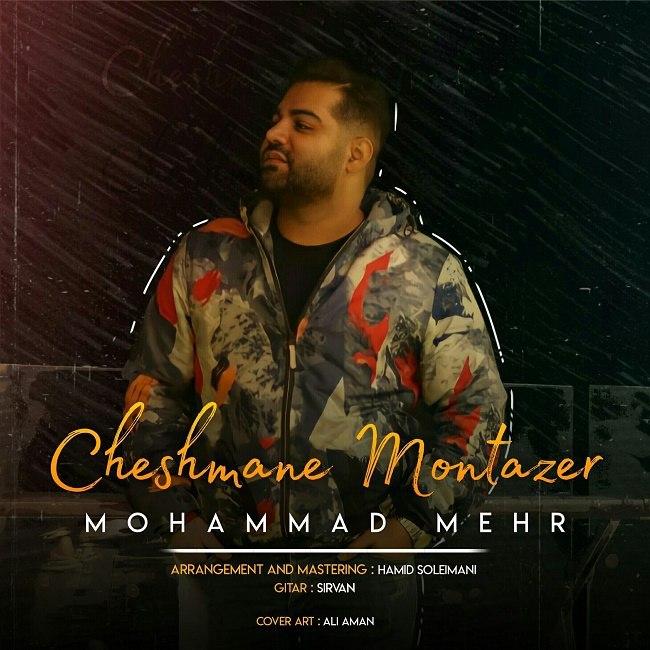 دانلود آهنگ جدید محمد مهر چشمانه منتظر