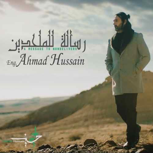 دانلود آهنگ جدید احمد حسین رساله للملحدین
