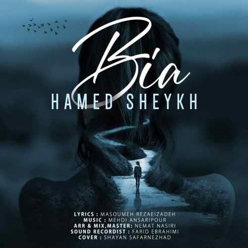 دانلود آهنگ جدید حامد شیخ بیا