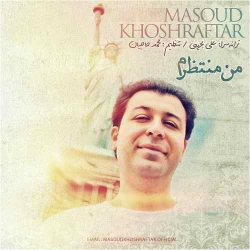 دانلود آهنگ جدید مسعود خوش رفتار من منتظرم