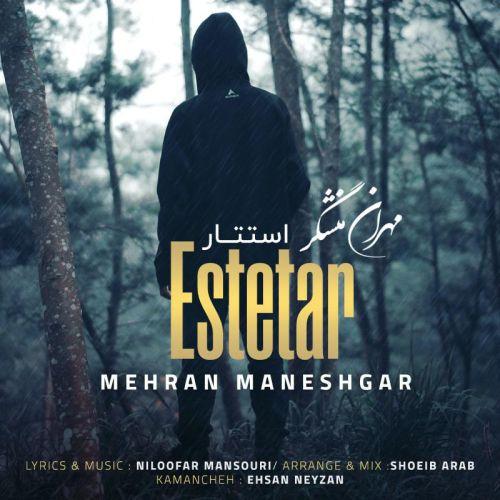 دانلود آهنگ جدید مهران منشگر استتار